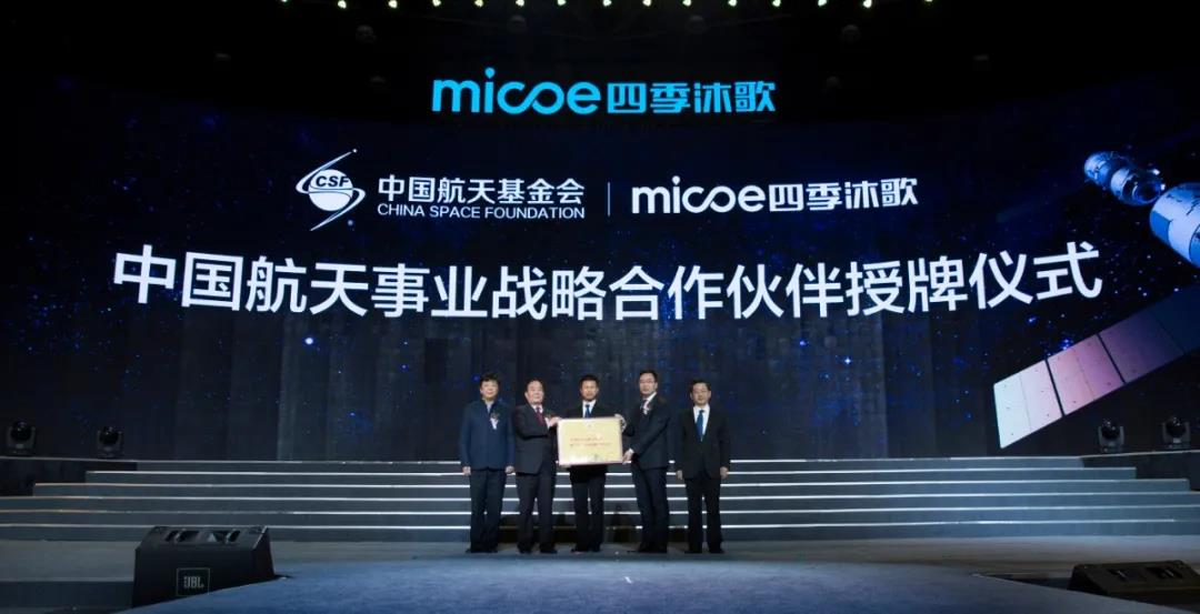 Micoe 'Top 10 News Events'​ of the 20th Anniversary Awards Ceremony